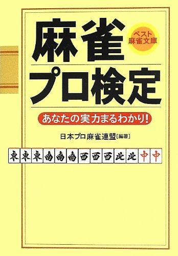 Majan puro kentei : Anata no jitsuryoku maruwakari.