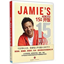 Jamies 15-Minute Meals (Chinese Edition) by Jamie Oliver (2015-01-01)