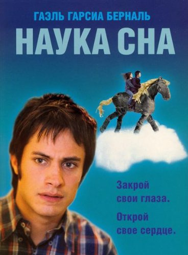 The Science of Sleep Plakat Movie Poster (11 x 17 Inches - 28cm x 44cm) (2006) Russian