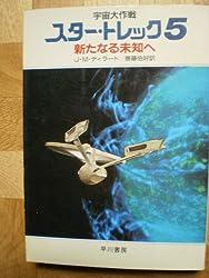 宇宙大作戦 スター・トレック〈5〉新たなる未知へ (ハヤカワ文庫SF)