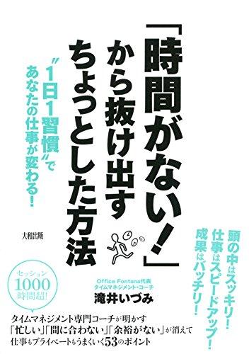 """「時間がない!」から抜け出すちょっとした方法 """"1日1習慣""""であなたの仕事が変わる! (大和出版) (Japanese Edition)"""