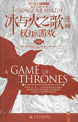 A Game of Thrones: The Graphic Novel: Volume One (Chinesisch)