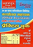 UPPCL Office Assistant Practice Book