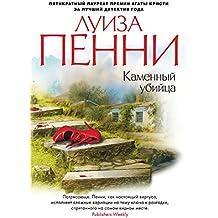 Каменный убийца (Звезды мирового детектива) (Russian Edition)