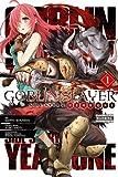 Goblin Slayer Side Story 1: Year One