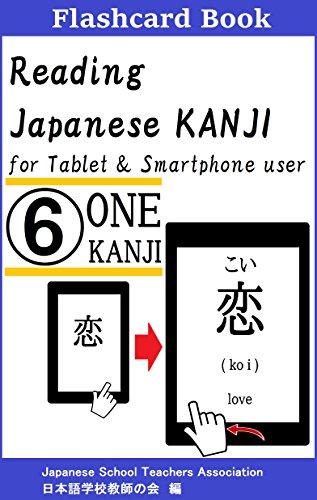 Japanese Kanji Ebook