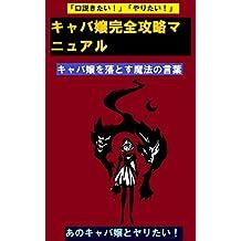 kyabajoukanzenkouryakumanyuaru: kyabajouwootosumahounokotoba (Japanese Edition)