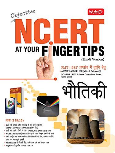 Objective NCERT Fingertip Physics: XI-XII