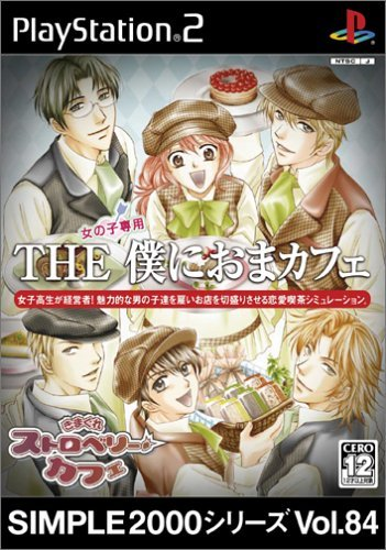 simple-2000-series-vol-84-the-boku-ni-oma-cafe-kimagure-strawberry-cafe-japan-import-by-d3-publisher