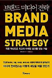 Brand Media Strategy (2010) (Korea Edition)
