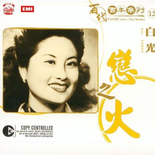 Pathe 100: The Series 12 - Lian Zhi Huo (Lian Bai)