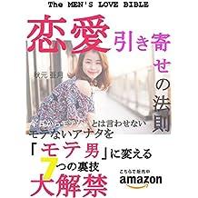 renaihikiyosenohousoku: kyoukaramotenaitohaiwasenaimotenaianatawomoteonikaerunanatunourawazadaikaikin (Japanese Edition)
