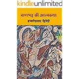 Banbhatt Ki Aatmakatha (Hindi Edition)