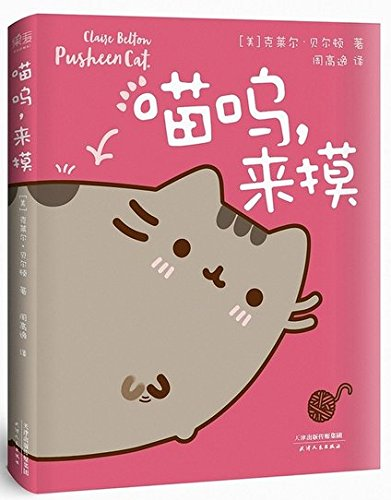 I Am Pusheen The Cat (Chinese Edition)