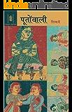 Pootonwali (Hindi)