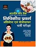 Bhartiya State Bank Lipeekiye Pravarg Assistant Avum Stenographer Bharti Pariksha (Hindi) price comparison at Flipkart, Amazon, Crossword, Uread, Bookadda, Landmark, Homeshop18