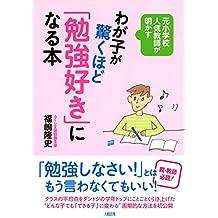 元小学校人気教師が明かす わが子が驚くほど「勉強好き」になる本 (大和出版) (Japanese Edition)