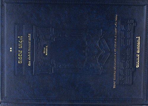Talmud Bavli: Tractate Arachin (Ed Talmud Hebrew, Band 62)