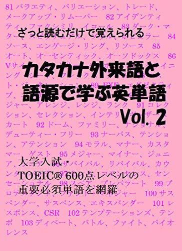 Learn English Vocabulary from Japanese Katakana and Etymology: Easiest Way for Japanese Learners of English for College Exams (Japanese Edition)
