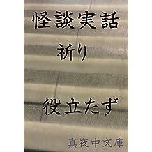 true story Kaidan Jituwa INORI (MayonakaBunko) (Japanese Edition)