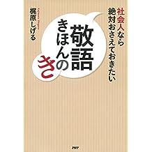 社会人なら絶対おさえておきたい 敬語きほんのき (Japanese Edition)