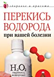 Perekis' vodoroda pri vashej bolezni