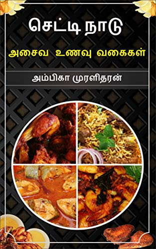 Chettinad Non Vegetarian Recipes: (Tamil Edition)