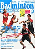Badminton MAGAZINE [2014 March]