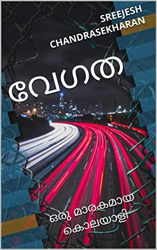 വേഗത: ഒരു മാരകമായ കൊലയാളി (Malayalam Edition) por SREEJESH CHANDRASEKHARAN