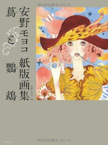 Tsuta to ōmu : Anno moyoko kamihangashū : Shōjo no tomo korekushon