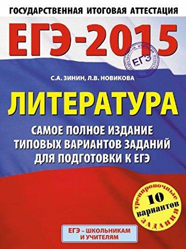 ege-2015-literatura-60kh90-8-samoe-polnoe-izdanie-tipovykh-variantov-zadanii-11-klass-in-russian