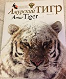 AMUR TIGER PICTURE BOOK (Russian/English text)