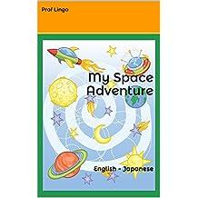 宇宙の私の冒険  My Space Adventure: English - Japanese (English Edition)