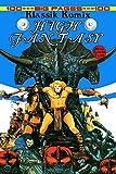 Klassik Komix: High Fantasy