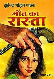 Maut Ka Rasta (Vimal Book 23) (Hindi Edition)