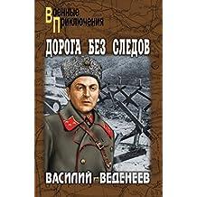 Дорога без следов (Военные приключения) (Russian Edition)