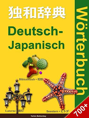 独和辞典 Deutsch-Japanisch Wörterbuch (English Edition)