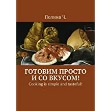 Готовим просто и со вкусом!: Cooking is simple and tasteful!