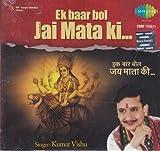 Ek Baaar Jai Mata Ki