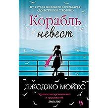 Корабль невест (Джоджо Мойес) (Russian Edition)