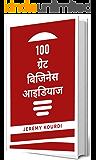 100 Great Business Ideas Hindi Book (Hindi Edition)