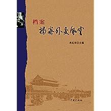 Dang an Jie Mi Wai Jiao Feng Yun - Xuelin