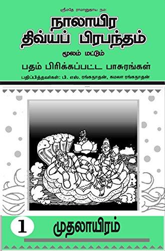 Divya Prabandham - நாலாயிர திவ்யப் பிரபந்தம்: பதம் பிரித்த பாசுரங்கள் (Vol-1/4) (Tamil Edition) por P.S. Ranganathan Kamala Ranganathan