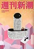 週刊新潮 2015年 5/28号 [雑誌]