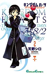 Kingdom Hearts 358/2Days - Vol. 2 (In Japanese)
