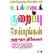 Don't Lose Your Mind, Lose Your Weight (Tamil Edition)
