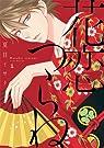 Le théâtre des fleurs par Isaku