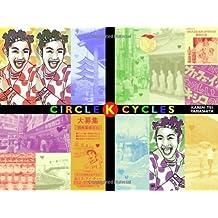 Circle K Cycles by Karen Tei Yamashita (2001-04-01)