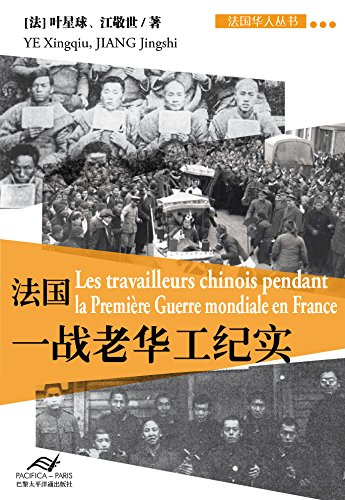 Les travailleurs chinois pendant la Première Guerre mondiale en France 法国一战老华工纪实