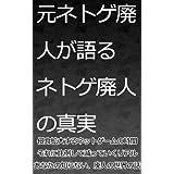 moto netoge haijin ga kataru netgame no sinjitu motonetogehaijingakataru (Japanese Edition)